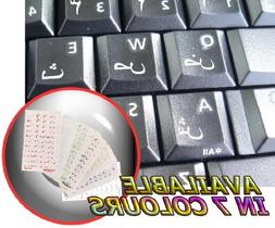 ARABIC KEYBOARD STICKERS ON TRANSPARENT BACKGROUND WITH WHIT
