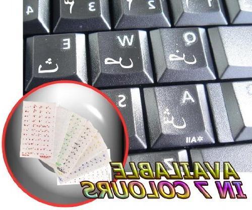 arabic keyboard stickers transparent background