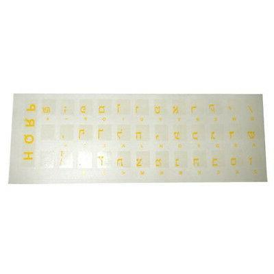 Hebrew Yellow Keyboard Letters Transparent