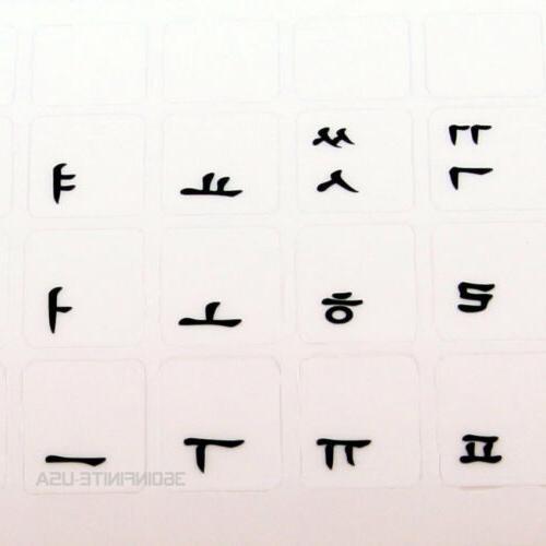 korean transparent keyboard sticker letters laptop desktop